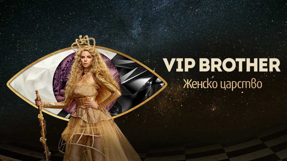 vip brother jensko tsarstvo